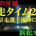 #278 2020/3/9【優勝戦】☆浜松オート・後半戦☆ 一筋の光が見えた?