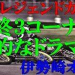 ♯280 2020/3/13【伊勢崎オートGⅡレジェンドカップ】 最終3コーナーに劇的なドラマが・・・