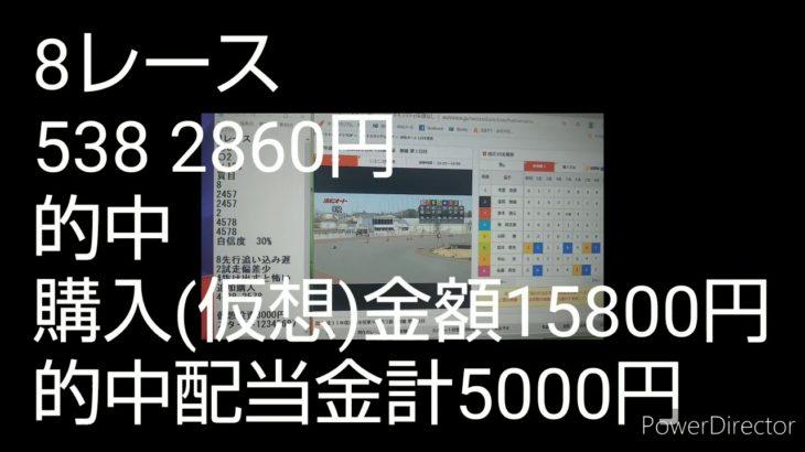 3月9日浜松オートレース集計と明日の狙い目