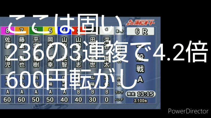 3月10日浜松オートレース転がし挑戦と明日の予想