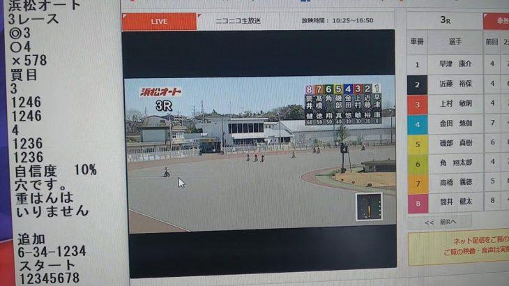 3月11日浜松オートレース3レース