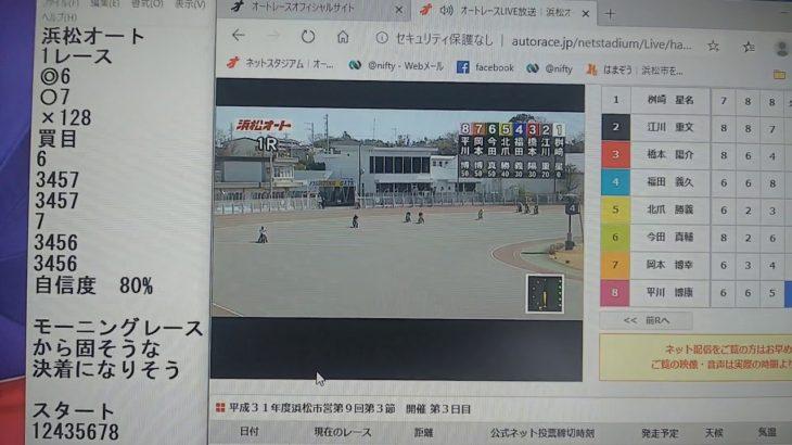3月11日浜松オートレース1レース