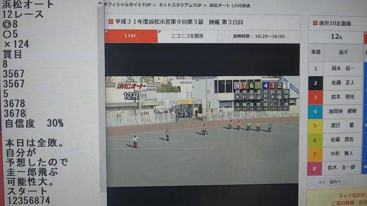 3月11日浜松オートレース12レース