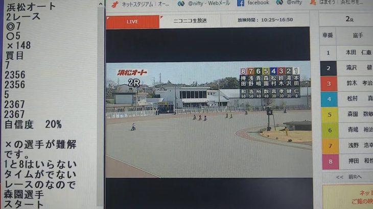 3月11日浜松オートレース2レース