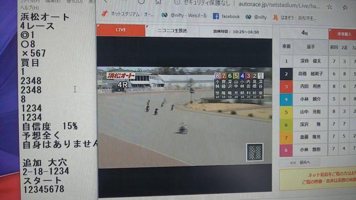 3月11日浜松オートレース4レース