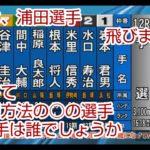 3月12日飯塚オートレース新予想で大穴当てれたの