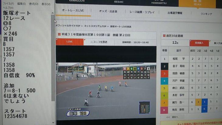 3月13日飯塚オートレース12レース的中