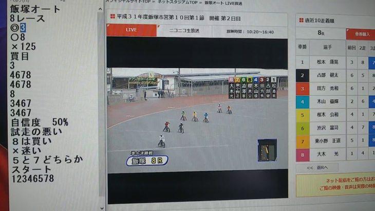 3月13日飯塚オートレース8レース
