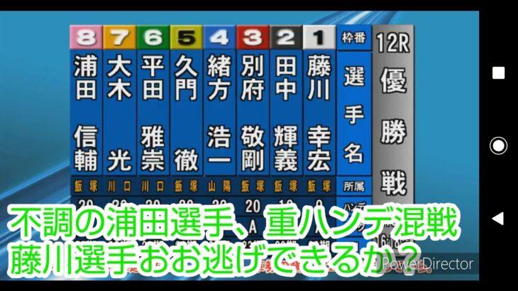 3月15日飯塚オートレース優勝戦