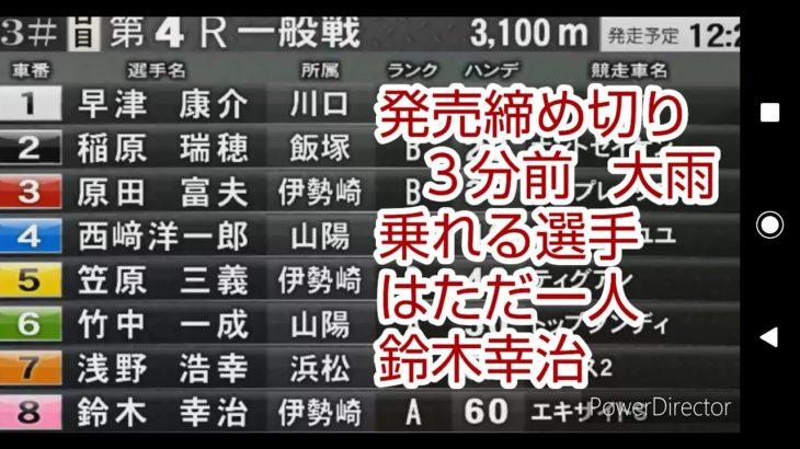 3月16日伊勢崎オートレース 番外編有