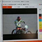 3月16日伊勢崎オートレース12レース