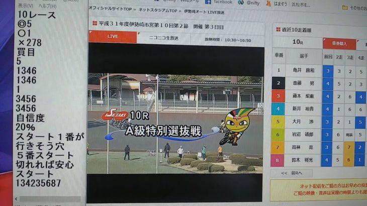 3月17日伊勢崎オートレース10レース