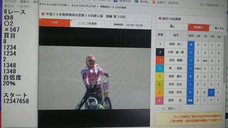 3月17日伊勢崎オートレース8レースフライングシーン