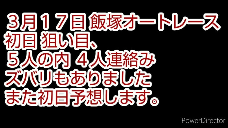 3月18日飯塚オートレース初日予想結果