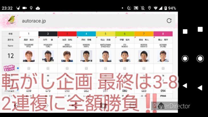 3月19日飯塚オートレース2日予想 転がし企画