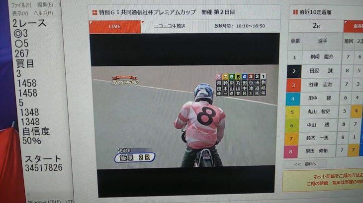 3月19日飯塚オートレース2レース的中