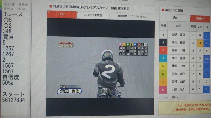 3月19日飯塚オートレース3レース4番車、フライングシーンです。