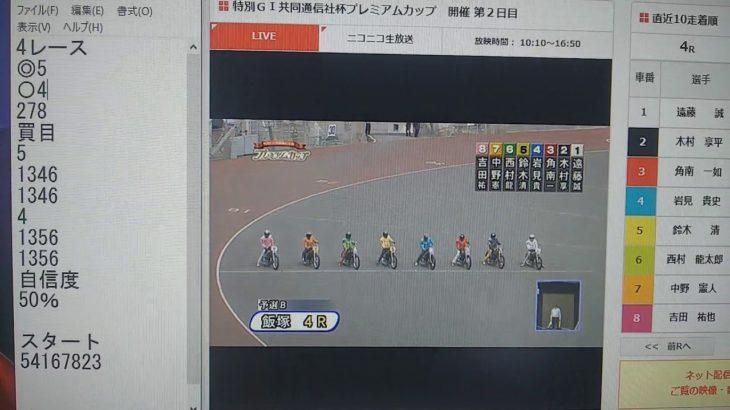 3月19日飯塚オートレース4レース的中