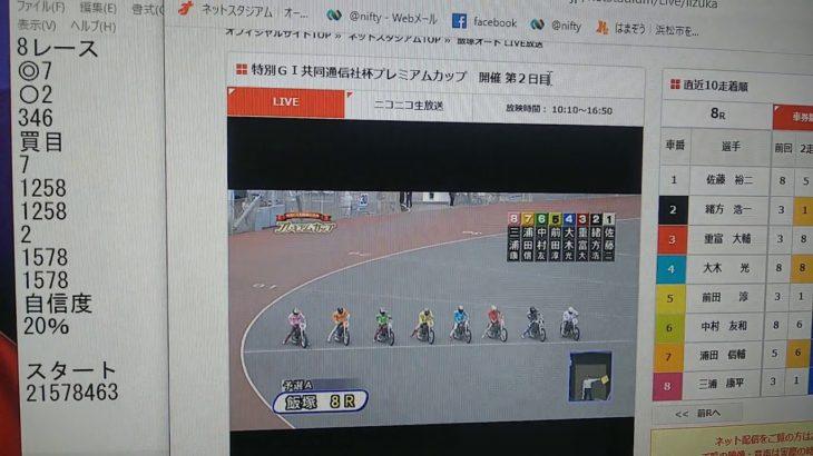 3月19日飯塚オートレース8レース