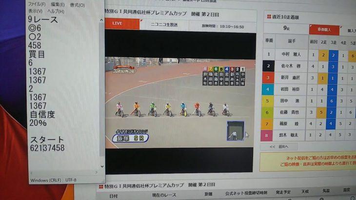 3月19日飯塚オートレース9レース的中