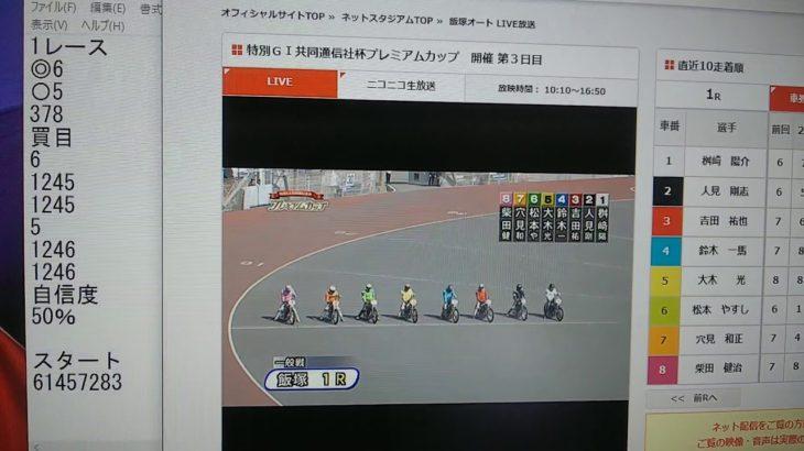 3月20日飯塚オートレース1レース的中