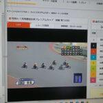 3月20日飯塚オートレース2レース万的中