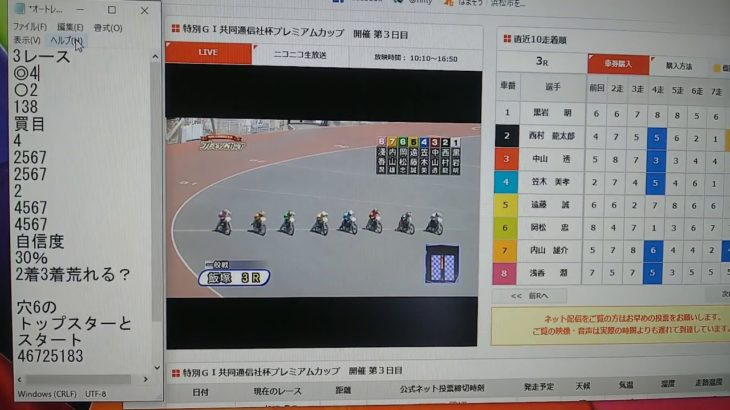 3月20日飯塚オートレース3レース