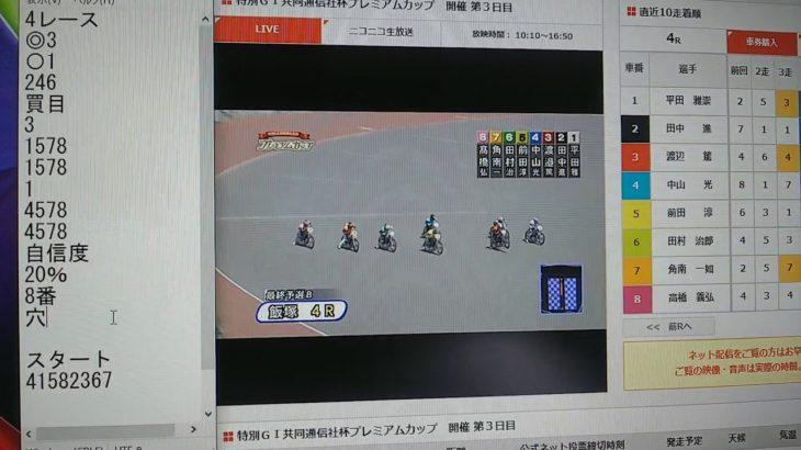 3月20日飯塚オートレース4レース