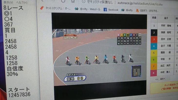 3月20日飯塚オートレース8レース的中