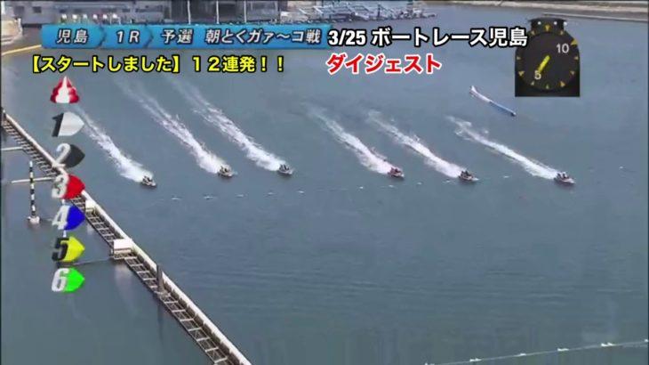3/25ボートレース児島12レース分のダイジェストどうぞ!