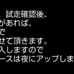 3月27日 伊勢崎オートレース 前日予想は、なかったので