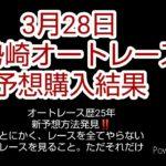 3月28日 伊勢崎オートレース 。投票、結果。新予想方法に変えて3連勝出来たのか?
