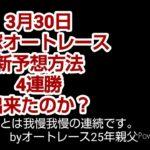 3月30日 飯塚オートレース 。投票、結果。新予想方法に変えて4連勝出来たのか?
