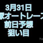3月31日飯塚オートレース 前日予想です。オートレース25年