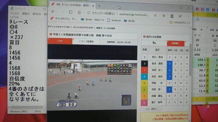 3月3日飯塚オートレース9レース的中