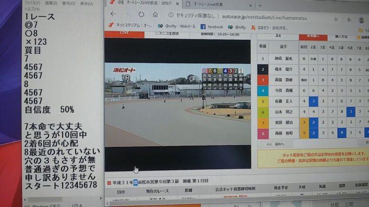 3月9日浜松オートレース1レース