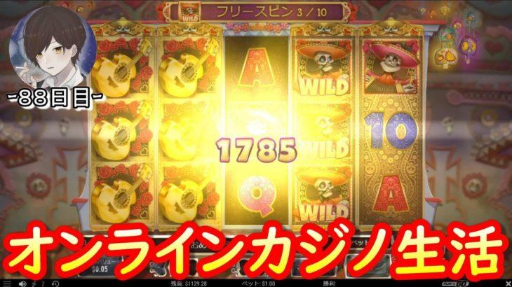 オンラインカジノ生活 88日目 【ベラジョンカジノ】