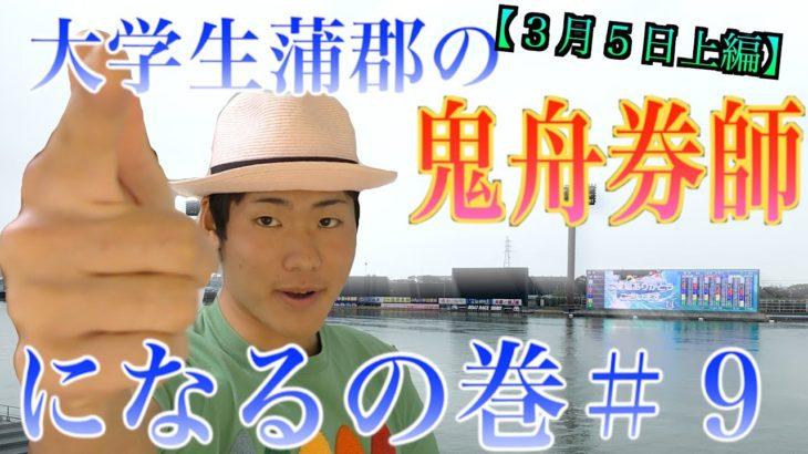 【競艇・ボートレース】大学生蒲郡の鬼舟券師になるの巻#9【上編】|愛知バス杯争奪 ABCツアーカップ四日目|