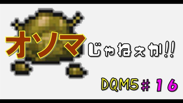 【DQM5】#16 ぱつが復帰してカジノとふくびきで遊んだ回【Minecraft】