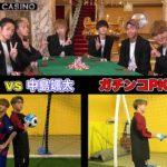 【FANTASTICS カジノ】瀬口黎弥vs中島颯太 ガチンコPK対決!