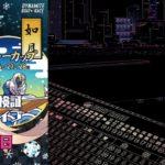 G1 ウェイキーカップ開設65周年記念 最終日 【多摩川競艇ライブ】