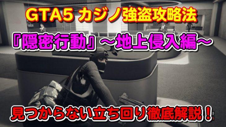【GTA5】カジノ強盗 『隠密行動(地上侵入編)』の攻略法!~Casino Heist Stealth Approach Walkthrough~