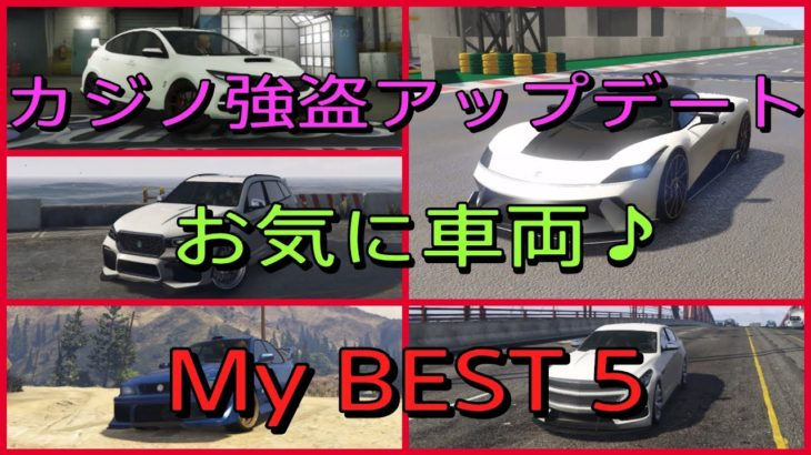 【GTA5】カジノ強盗アップデート車両お気に入りBEST5