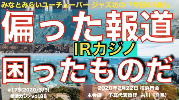 IRカジノ 偏った報道、困ったものだ、2020年2月22日 予算市会 本会議、予算代表質疑、古川、自民
