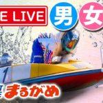 《まるがめLIVE》~初日~ 2020.3.2 丸亀市観光協会杯争奪男女W優勝戦
