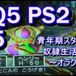 ドラクエ5(PS2)奴隷解放~オラクルベリー~カジノと初すごろく