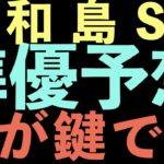 【ボートレース】平和島SG準優勝戦予想!向かい風が来たらチャンス!前日予想平和島住之江桐生徳山