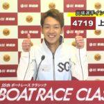 ボートレース平和島「SG第55回ボートレースクラシック」出場選手紹介動画