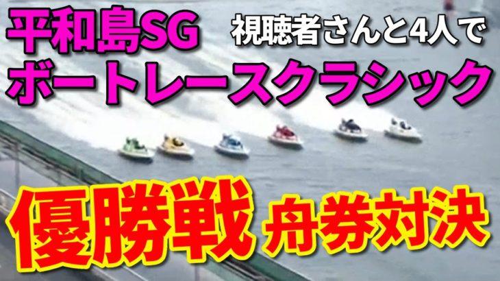 【競艇・ボートレース】ボートレース平和島SG第55回ボートレースクラシック優勝戦 視聴者と対決