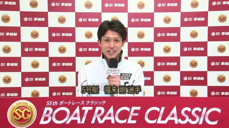 ボートレース平和島「SG第55回ボートレースクラシック」優勝戦出場選手インタビュー動画